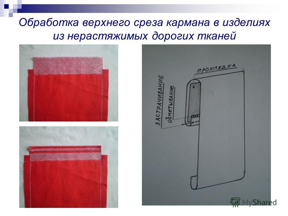 Обработка верхнего среза кармана в х/б тканях
