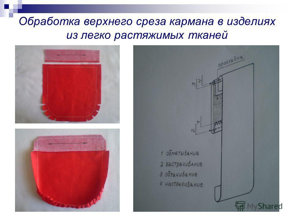 Обработка верхнего среза кармана в изделиях из нерастяжимых дорогих тканей