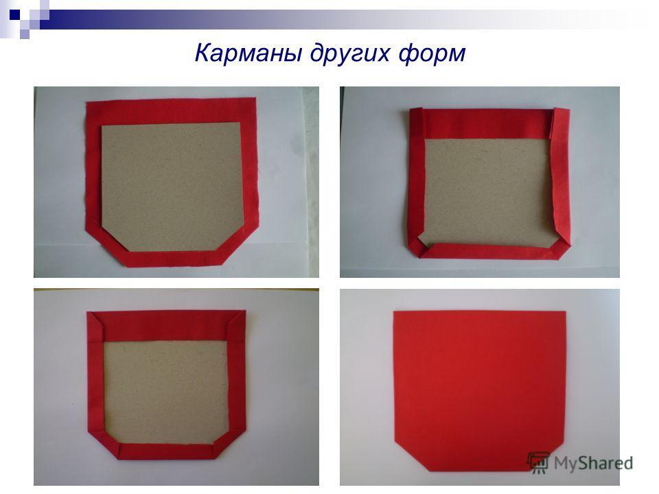 Карман прямоугольной формы