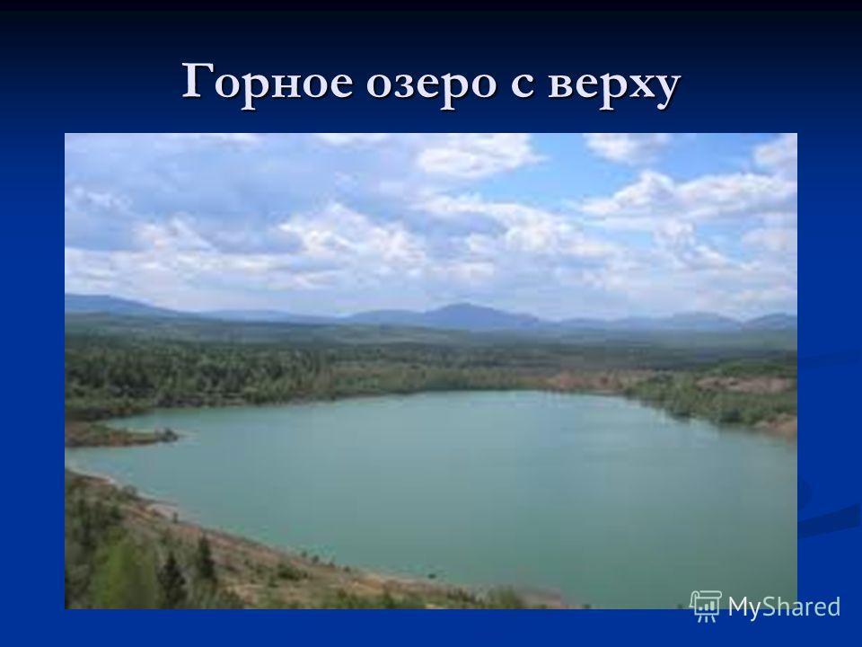 Горное озеро с верху