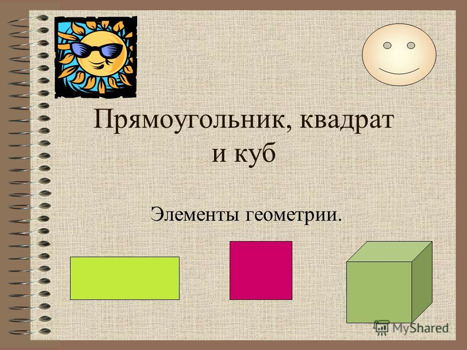 Прямоугольник, квадрат и куб Элементы геометрии.