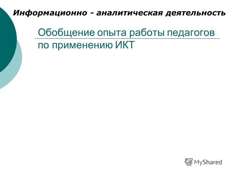 Обобщение опыта работы педагогов по применению ИКТ Информационно - аналитическая деятельность