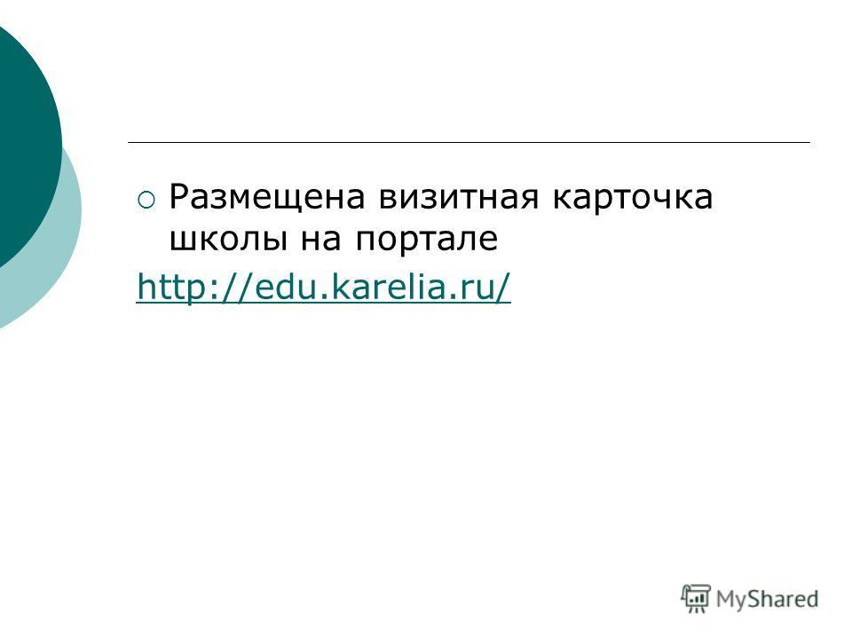 Размещена визитная карточка школы на портале http://edu.karelia.ru/