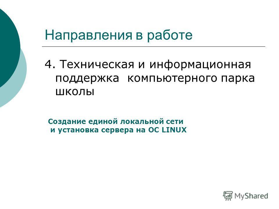 Направления в работе 4. Техническая и информационная поддержка компьютерного парка школы Создание единой локальной сети и установка сервера на ОС LINUX