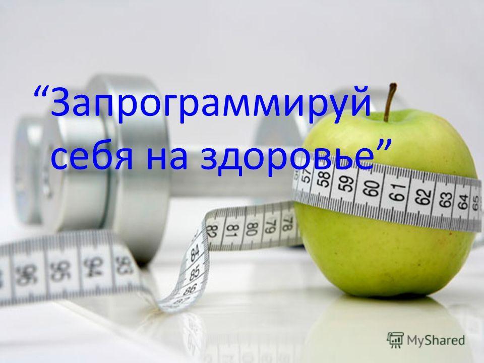 Запрограммируй себя на здоровье