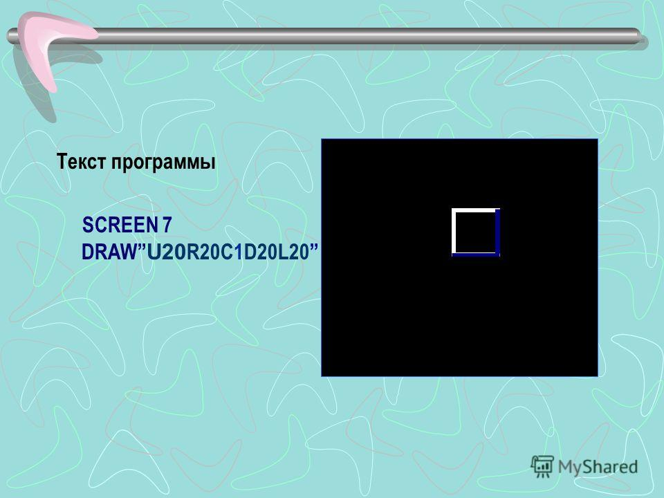 Текст программы SCREEN 7 DRAW U20 R20C1D20L20 c[ номер цвета ]