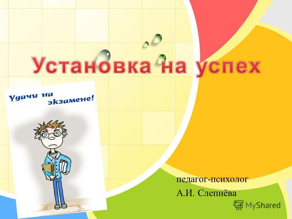 L/O/G/O педагог-психолог А.И. Слепнёва