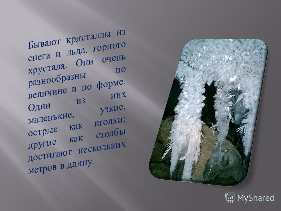Презентация по теме : Выращивание кристалла. По предмету « Окружающий мир » в 1 а классе МОУ « СОШ 4 с. Московского. Маслова Яна