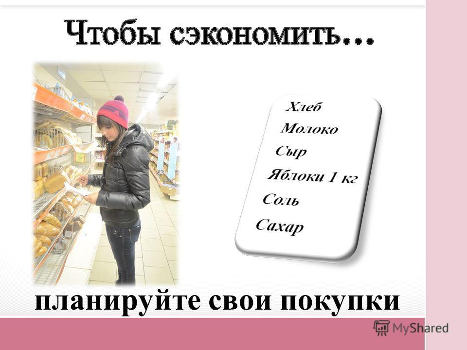 планируйте свои покупки