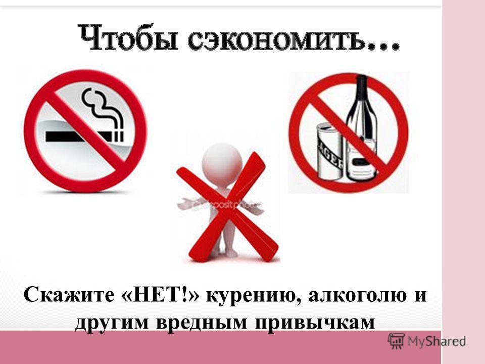 Скажите «НЕТ!» курению, алкоголю и другим вредным привычкам