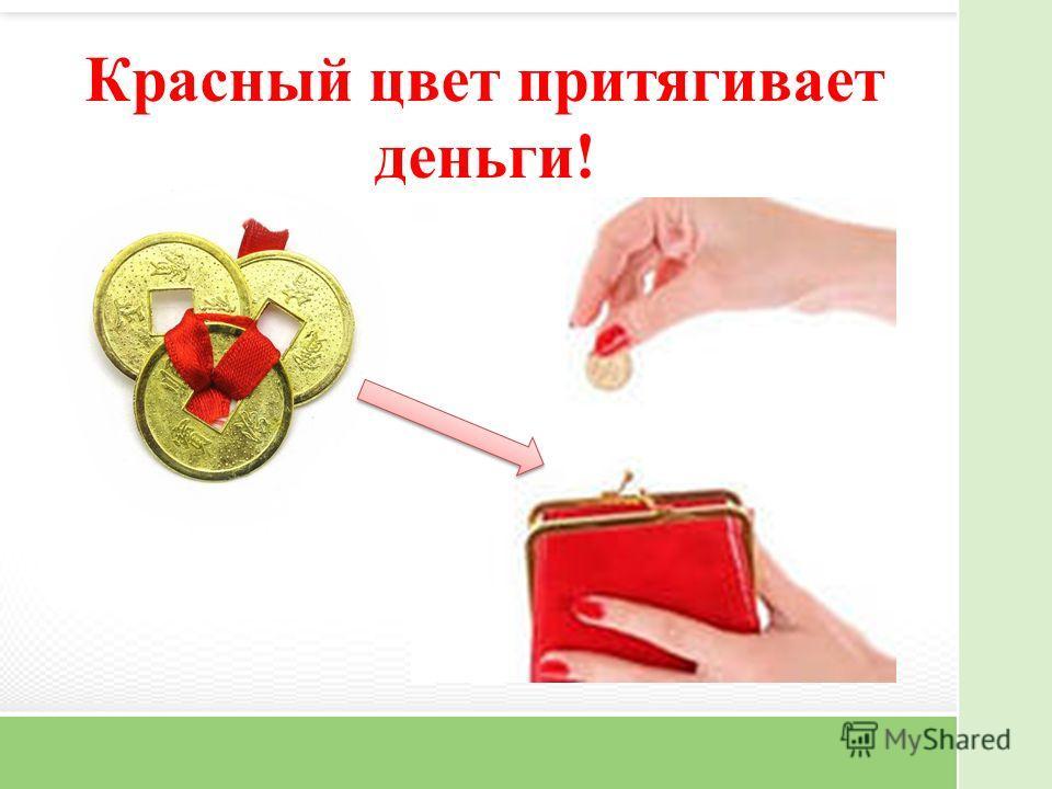 Красный цвет притягивает деньги!