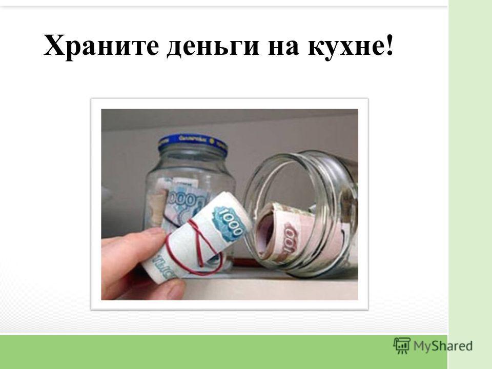 Храните деньги на кухне!