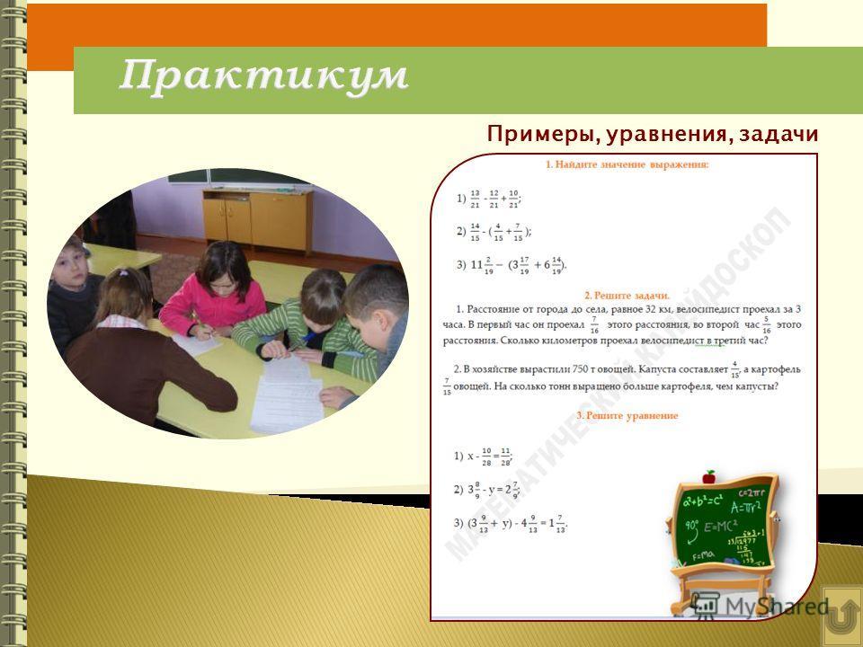 Примеры, уравнения, задачи