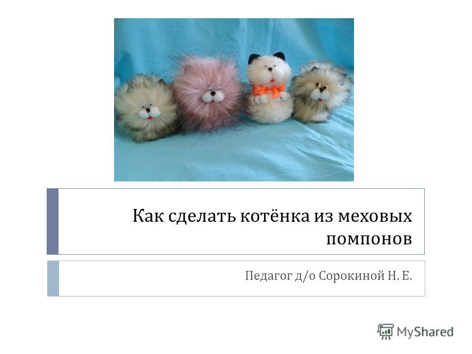 Как сделать котёнка из меховых помпонов Педагог д / о Сорокиной Н. Е.