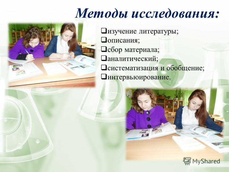 Методы исследования: изучение литературы; описания; сбор материала; аналитический; систематизация и обобщение; интервьюирование.