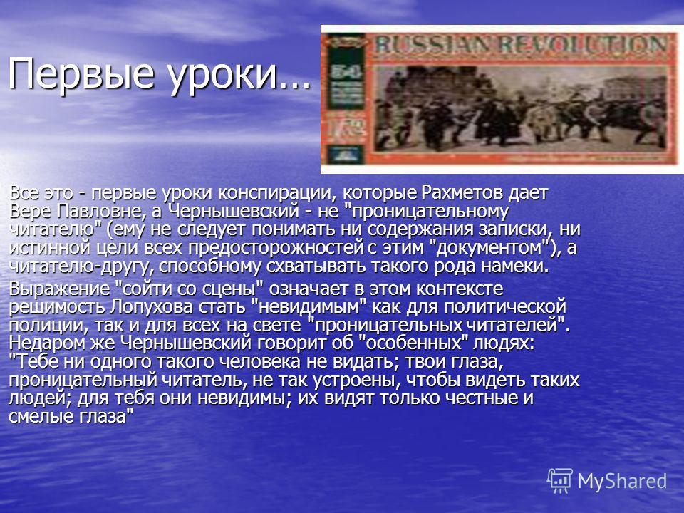 Первые уроки… Все это - первые уроки конспирации, которые Рахметов дает Вере Павловне, а Чернышевский - не