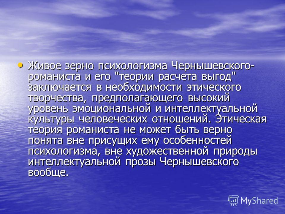 Живое зерно психологизма Чернышевского- романиста и его