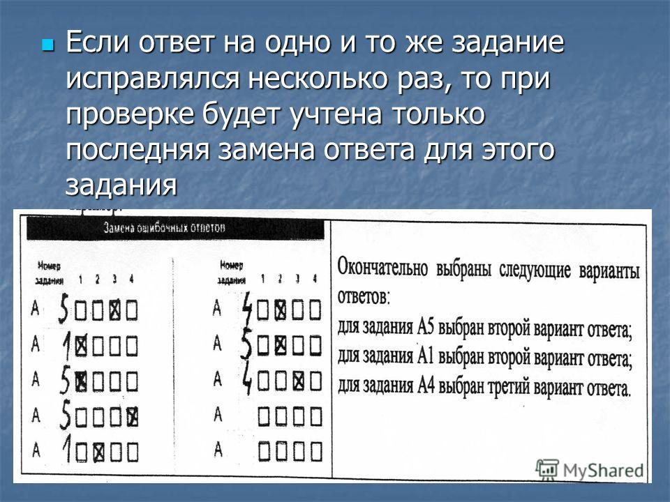 Если ответ на одно и то же задание исправлялся несколько раз, то при проверке будет учтена только последняя замена ответа для этого задания Если ответ на одно и то же задание исправлялся несколько раз, то при проверке будет учтена только последняя за