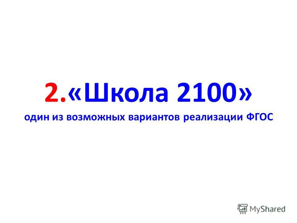 2.«Школа 2100» один из возможных вариантов реализации ФГОС