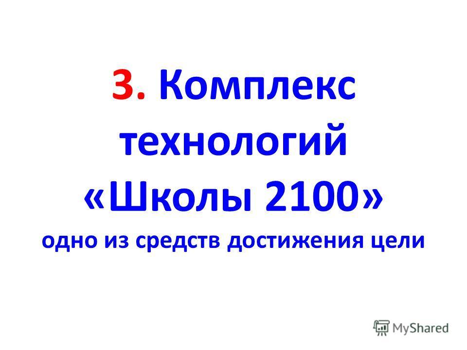 3. Комплекс технологий «Школы 2100» одно из средств достижения цели