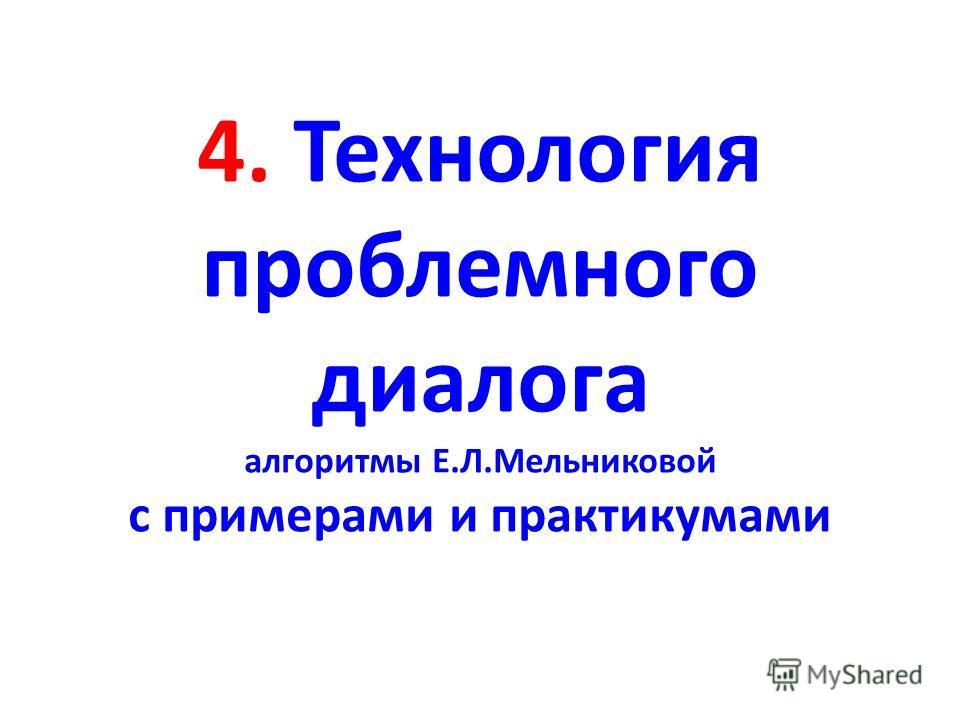 4. Технология проблемного диалога алгоритмы Е.Л.Мельниковой с примерами и практикумами