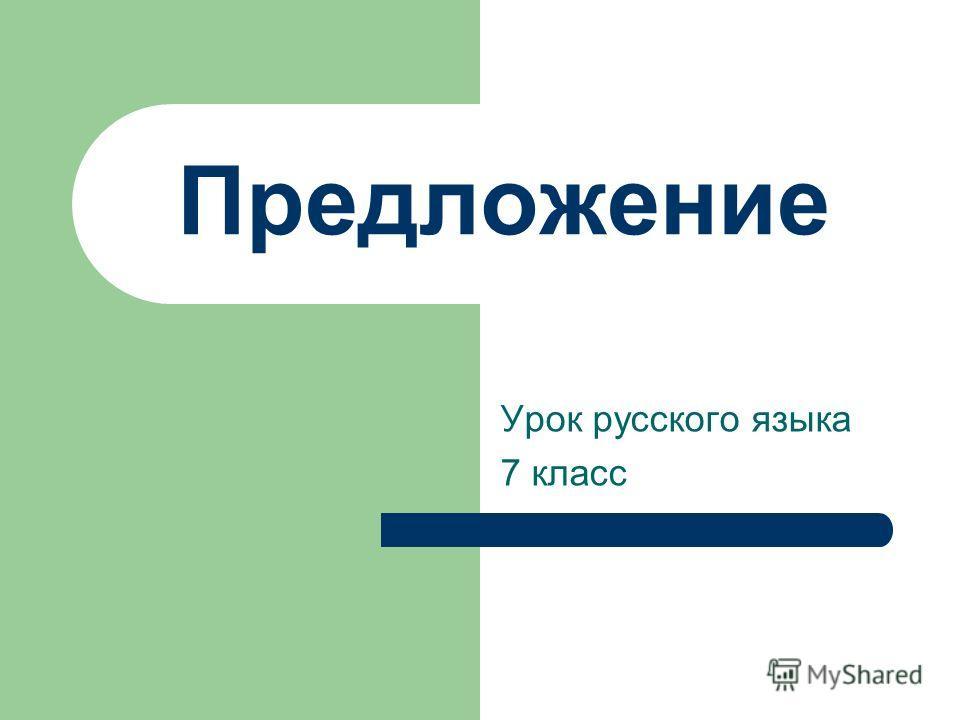 Тестирование по русскому языку 1 Класс 2014