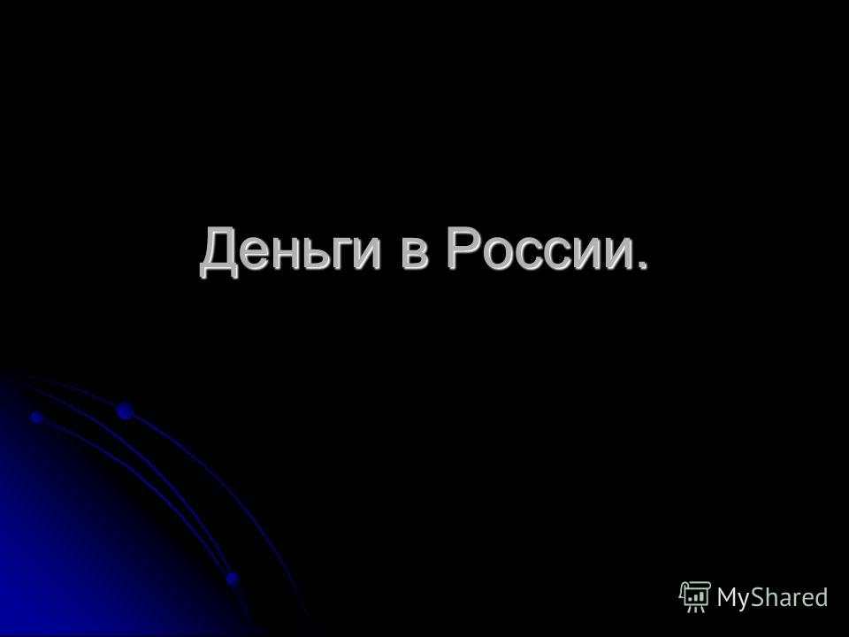 Деньги в России.