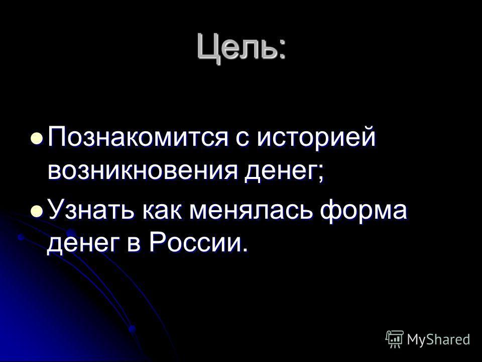 История возникновения денег в россии презентация дороги ли юбилейные рубли