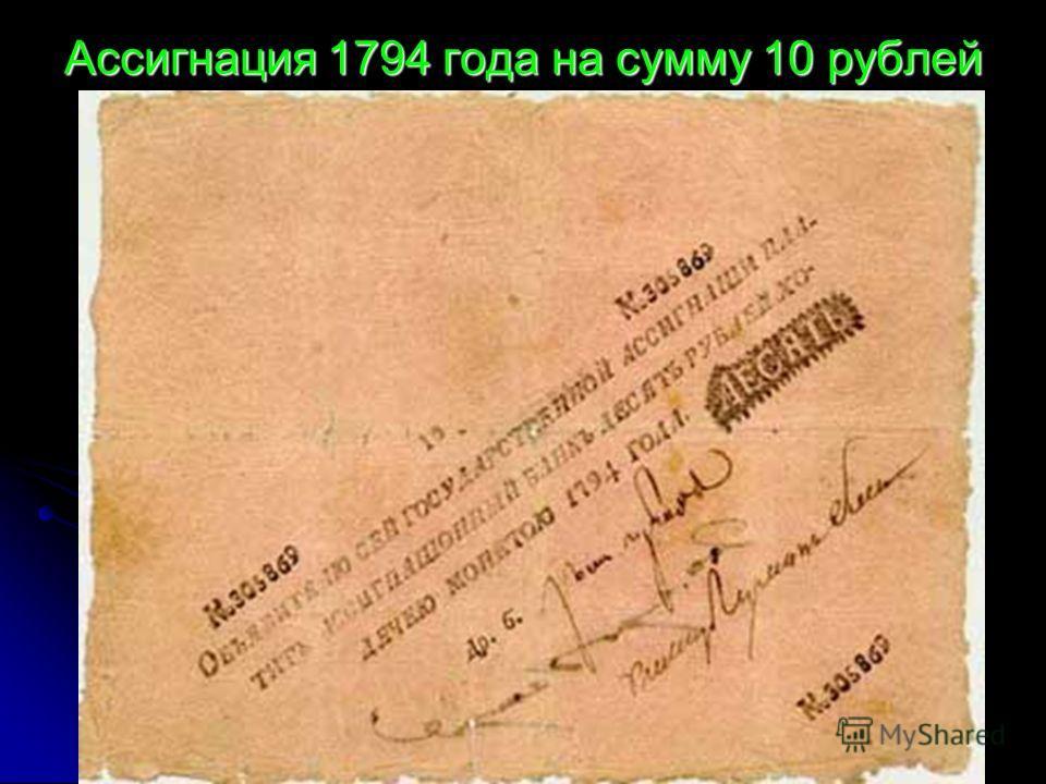 Ассигнация 1794 года на сумму 10 рублей