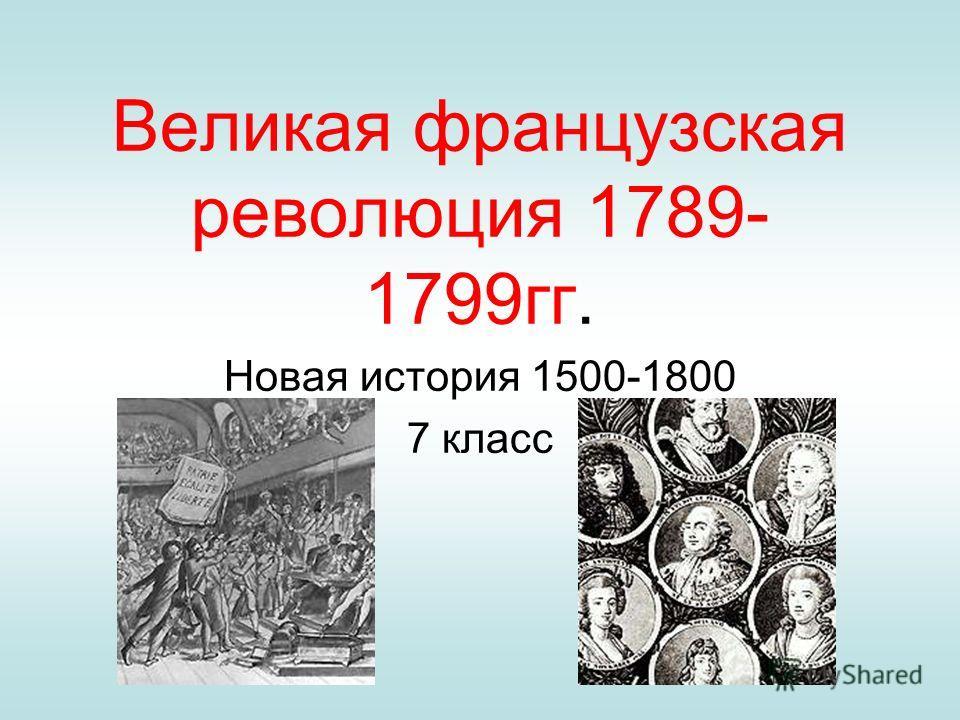 Великая французская революция 1789- 1799гг. Новая история 1500-1800 7 класс