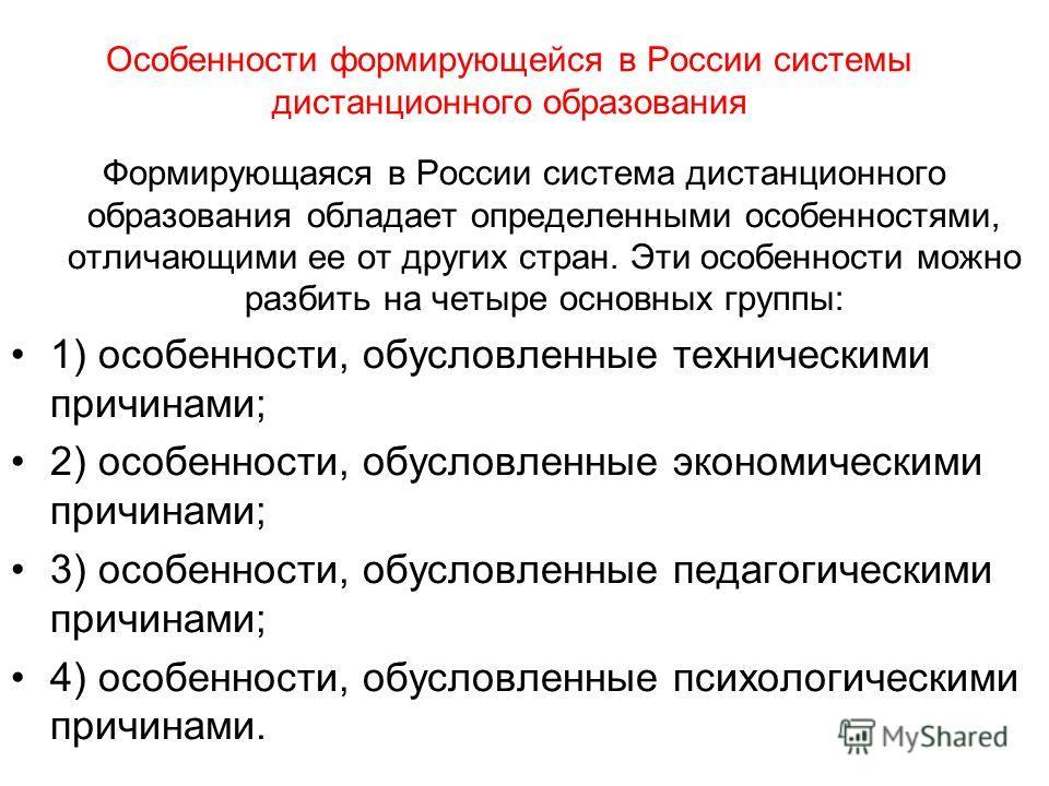 Особенности формирующейся в России системы дистанционного образования Формирующаяся в России система дистанционного образования обладает определенными особенностями, отличающими ее от других стран. Эти особенности можно разбить на четыре основных гру
