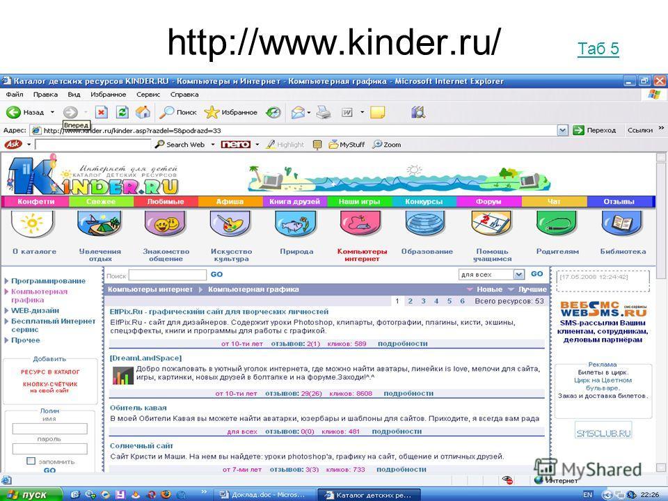 http://www.kinder.ru/ Таб 5
