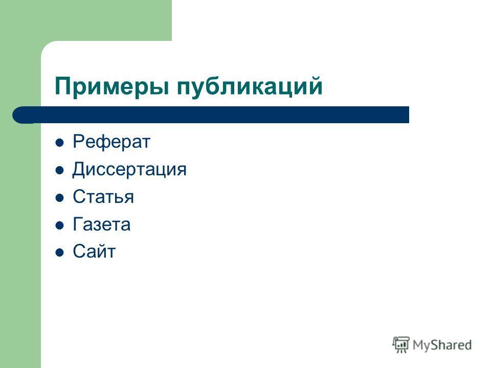 Примеры публикаций Реферат Диссертация Статья Газета Сайт
