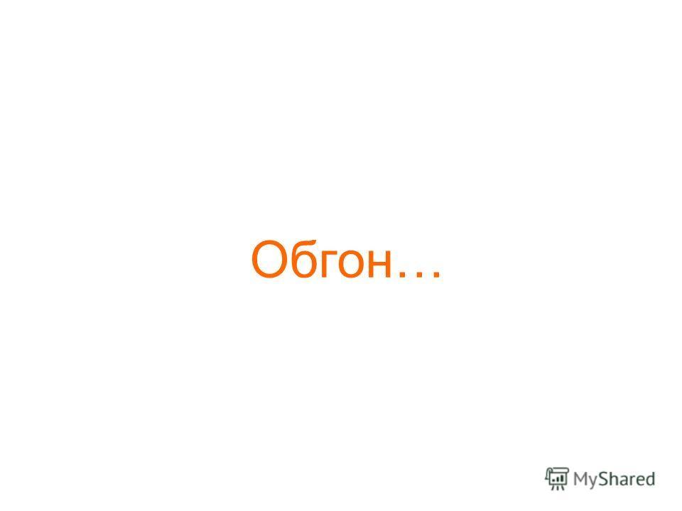 Обгон…