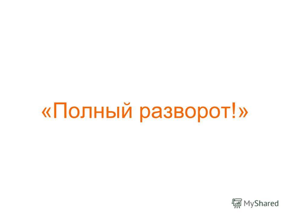 «Полный разворот!»