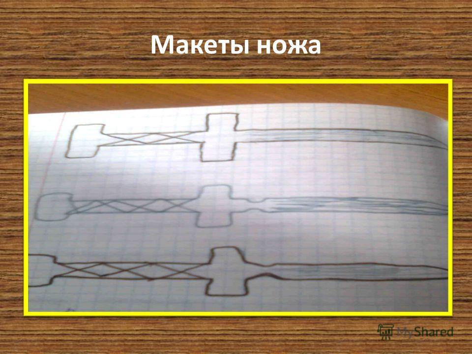 Макеты ножа
