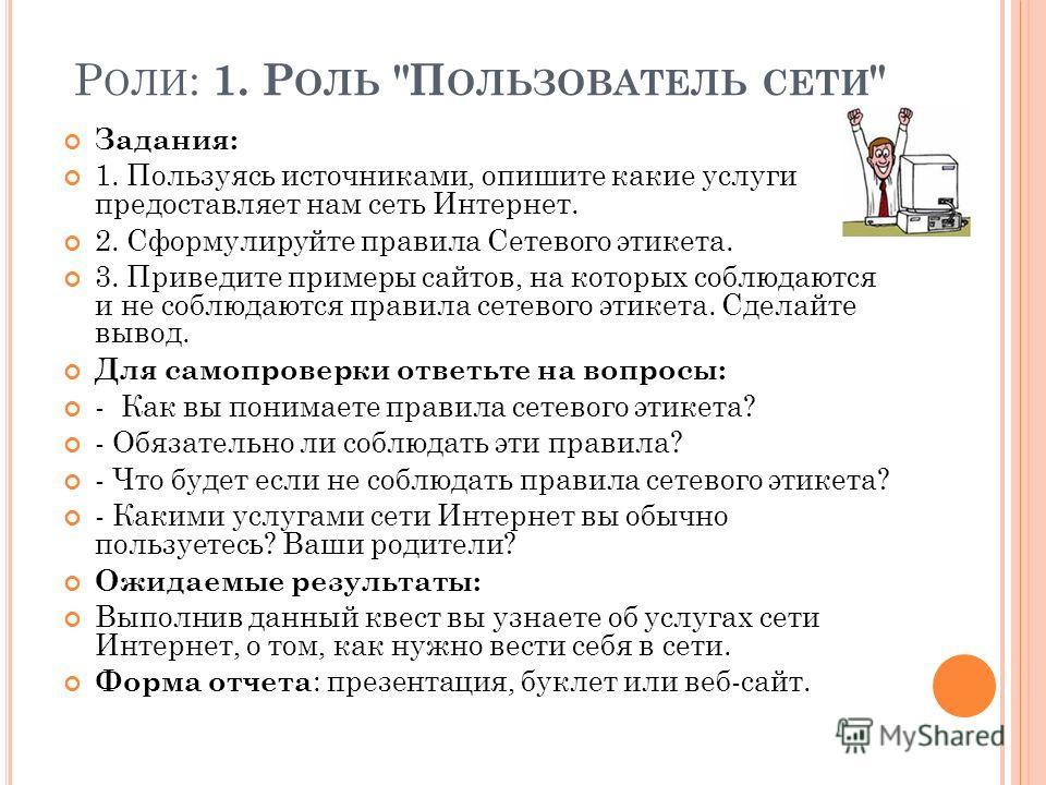Р ОЛИ : 1. Р ОЛЬ