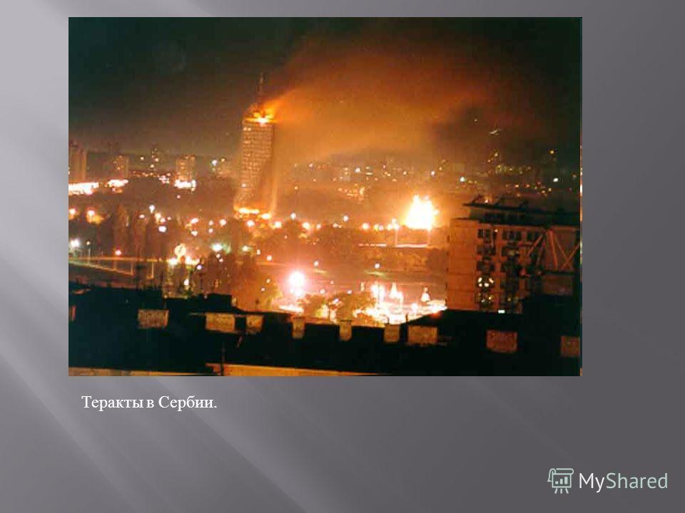 Теракты в Сербии.