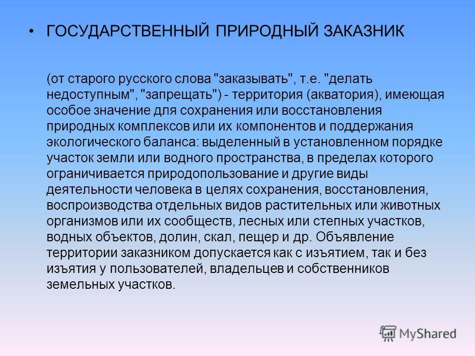 ГОСУДАРСТВЕННЫЙ ПРИРОДНЫЙ ЗАКАЗНИК (от старого русского слова