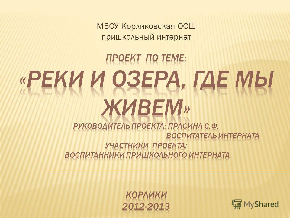 МБОУ Корликовская ОСШ пришкольный интернат