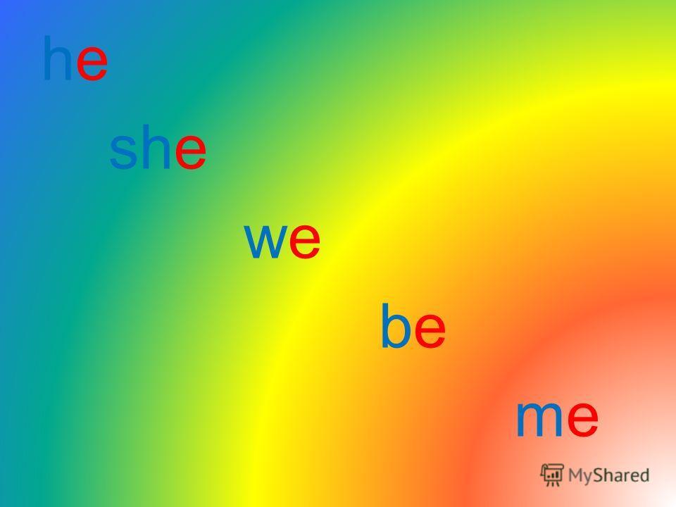 he she we be me