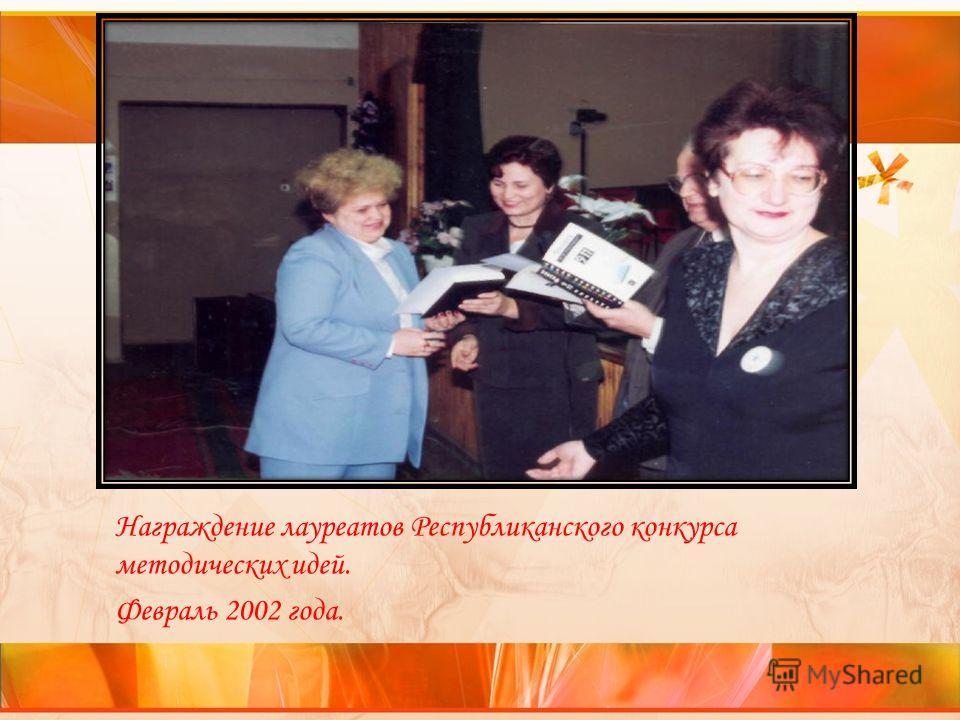 Награждение лауреатов Республиканского конкурса методических идей. Февраль 2002 года.