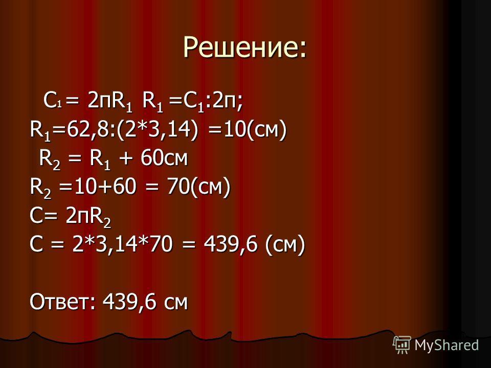 rrrrrr Дано: С1 = 62,8см R2-R1 = 60см Найти: С2 - ? R 2 R 1