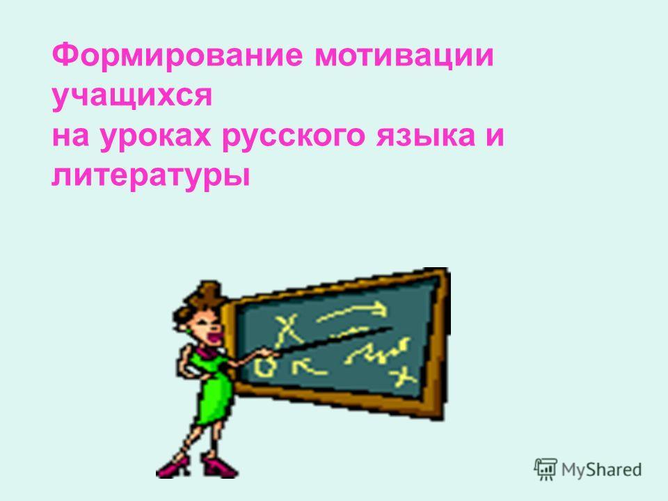 Формирование мотивации учащихся на уроках русского языка и литературы