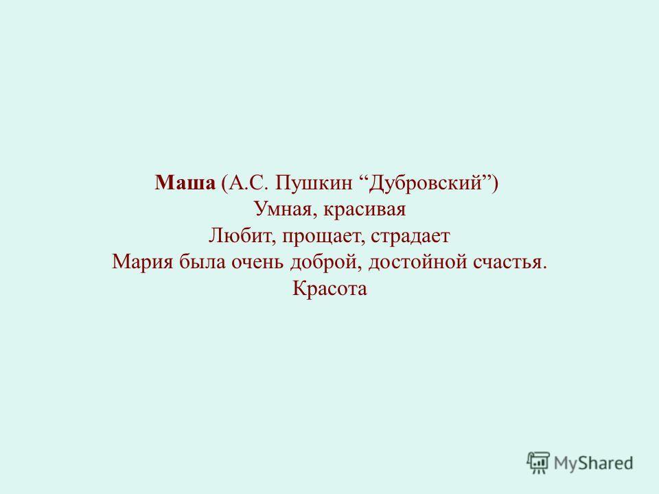 Маша (А.С. Пушкин Дубровский) Умная, красивая Любит, прощает, страдает Мария была очень доброй, достойной счастья. Красота