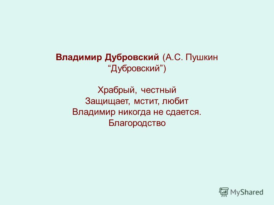 Владимир Дубровский (А.С. Пушкин Дубровский) Храбрый, честный Защищает, мстит, любит Владимир никогда не сдается. Благородство