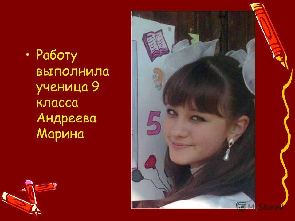 Работу выполнила ученица 9 класса Андреева Марина