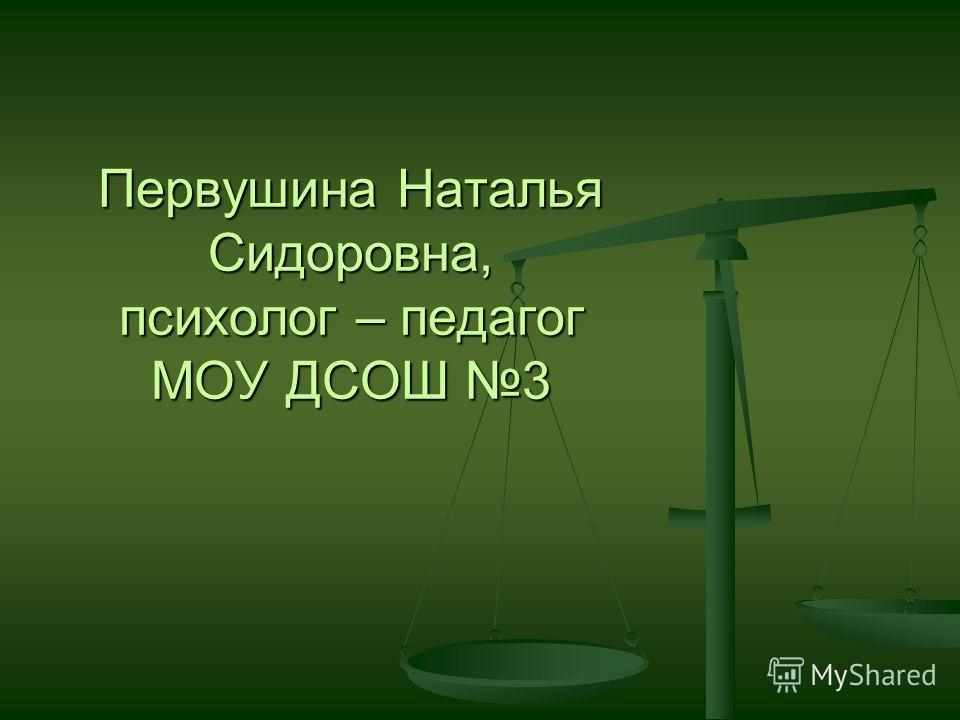 Первушина Наталья Сидоровна, психолог – педагог МОУ ДСОШ 3
