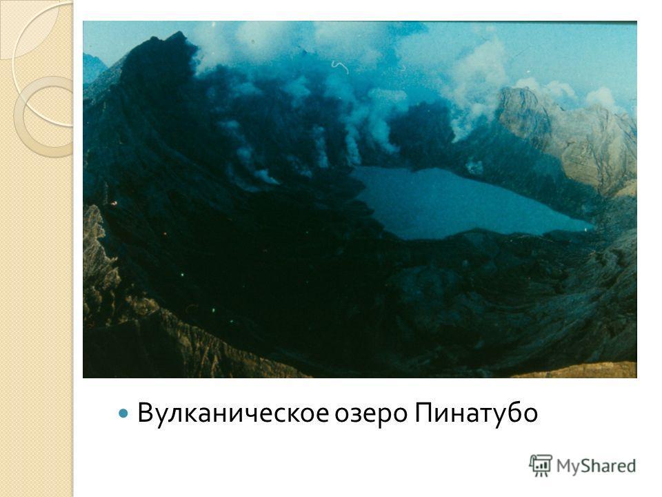 Вулканическое озеро Пинатубо