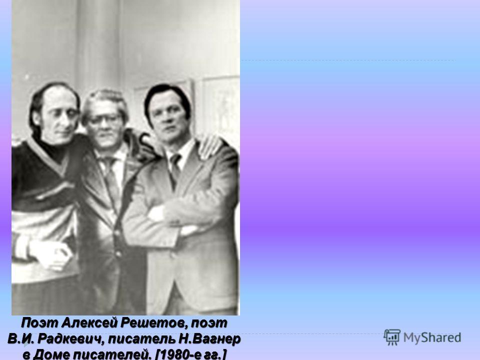 Поэт Алексей Решетов, поэт В.И. Радкевич, писатель Н.Вагнер в Доме писателей. [1980-е гг.]